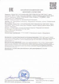 Декларация ТР ТС ЕИР Пласт